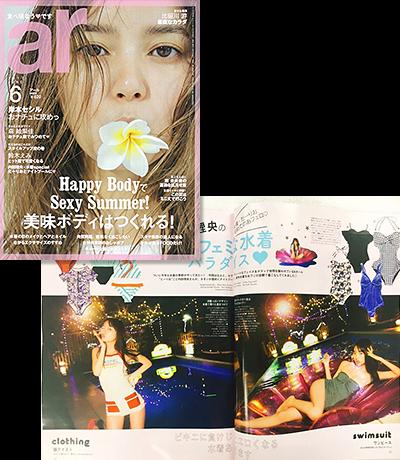 主婦と生活社「ar」6月号(2017年4月)