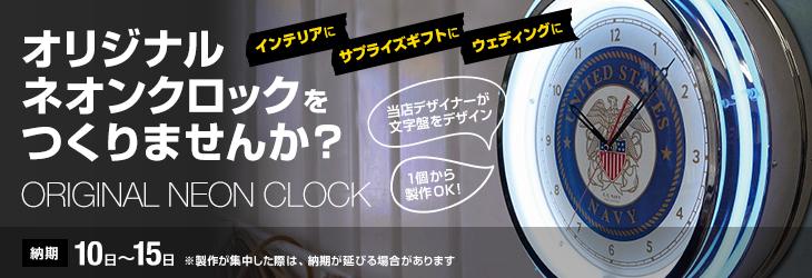 当店デザイナーが文字盤をデザインオ!1個から製作OK!オリジナルネオンクロックをつくりませんか?
