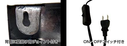 インテリアライト/ブリキ電球立体看板【HOLLYWOOD MIRROR/ミラータイプ】の付属品